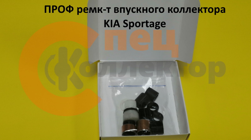 ПРОФ ремк-т впускного коллектора KIA Sportage 2