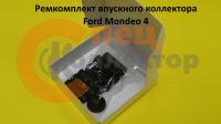 Ремкомплект для коллектора на Форд Мондео 4 (от 06г.)