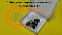 Ремкомплект для коллектора на Хендай Санта Фе 1 (от 00г.)