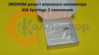 ЭКОНОМ ремк-т впускного коллектора KIA Sportage 2