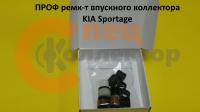 Ремкомплект для коллектора на Киа Спортейдж 2 (от 04г.в.)
