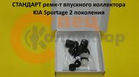 СТАНДАРТ ремк-т впускного коллектора KIA Sportage 2
