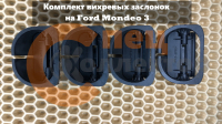 Заслонки для коллектора на Форд Мондео 3 (от 07г.)