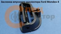 Заслонки для коллектора на Форд Мондео 4 (от 06г.)