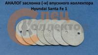 Заслонки для коллектора на Хендай Санта Фе 1 (от 00г.)