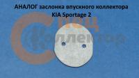 Заслонки для коллектора на Киа Спортейдж 2 (от 04г.в.)